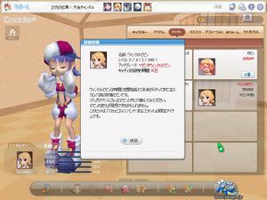 Pangya_20100320_2