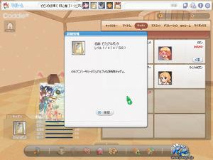 Pangya_20101112_2