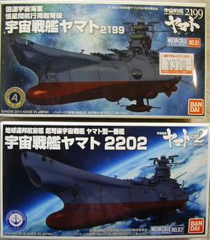 Yamato2202_24