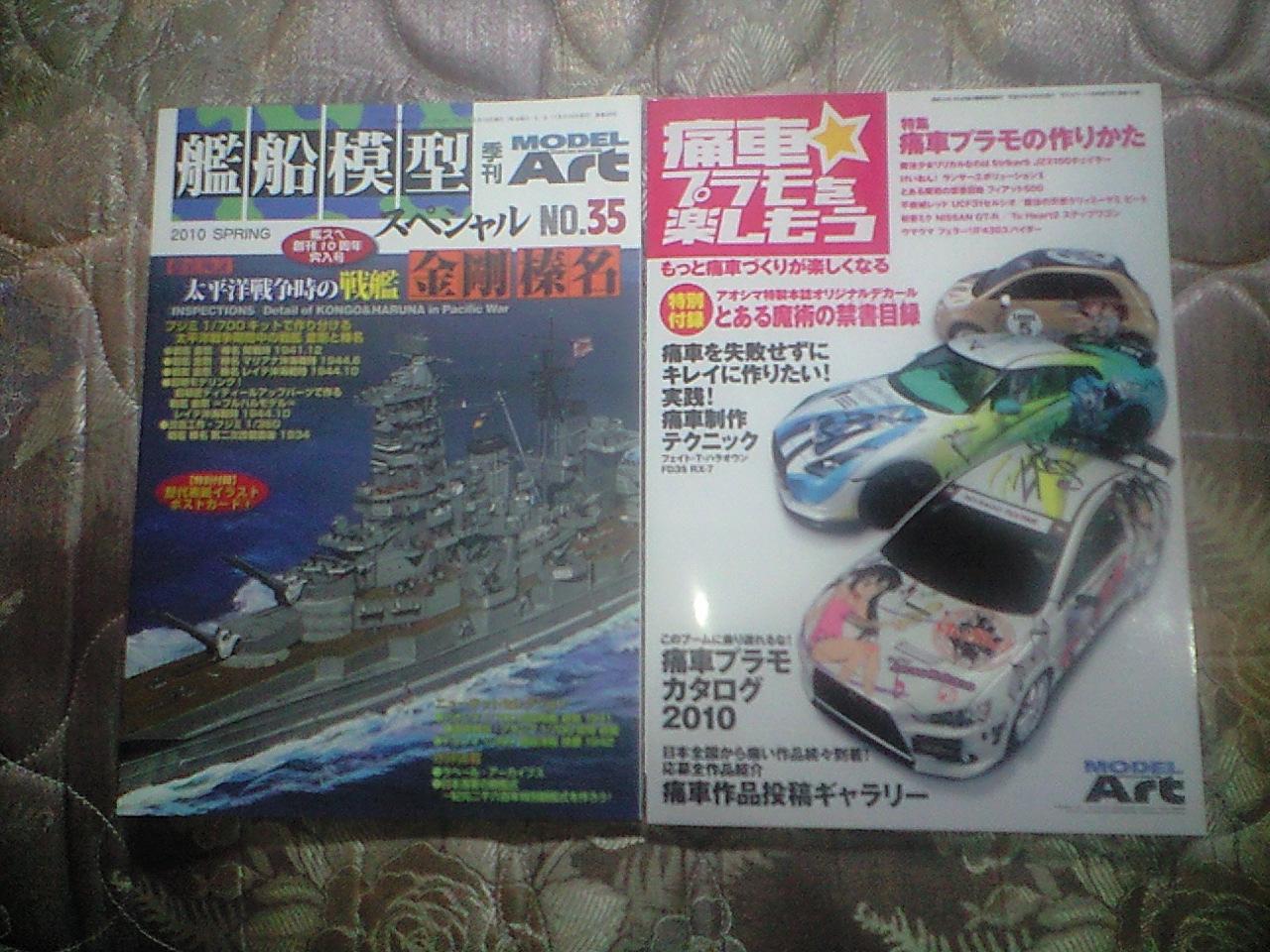 模型雑誌を買ってみる